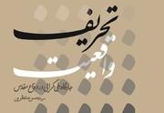 """چاپ کتاب """"تحریف واقعیت"""" به همت انتشارات شهید کاظمی"""