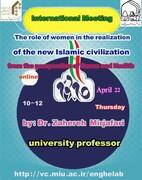 برگزاری نشست بین المللی «نقش زنان در راهکارهای تحقق تمدن نوین اسلامی از منظر قرآن و حدیث»