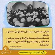 پذیرش مدرسه علمیه حضرت ولی عصر(عج) رودان