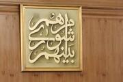 یادداشت رسیده | انتخابات شوراها