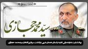 تسلیت امام جمعه همدان در پی درگذشت سردار حجازی