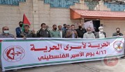 وقفة احتجاجية أمام مقر المفوض السامي بغزة تطالب بالإفراج عن الاسرى