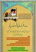 ثبت نام مدرسه علمیه کرمانی ها از میان فارغ التحصیلان مقطع دیپلم