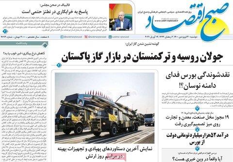 صفحه اول روزنامههای دوشنبه 30 فروردین ۱۴۰۰