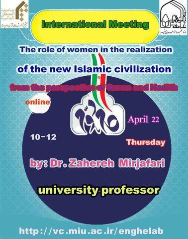 نشست بین المللی «نقش زنان در راهکارهای تحقق تمدن نوین اسلامی از منظر قرآن و حدیث»