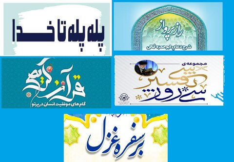 برنامه های رمضان