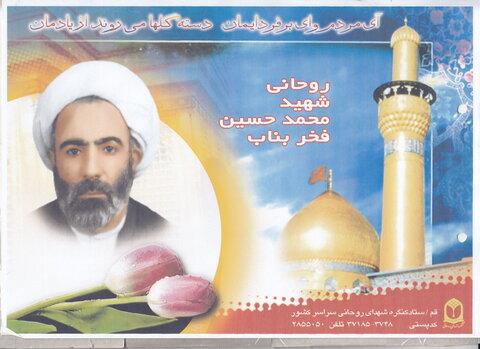 شهید روحانی حجت الاسلام و المسلمین محمدحسین فخر بناب