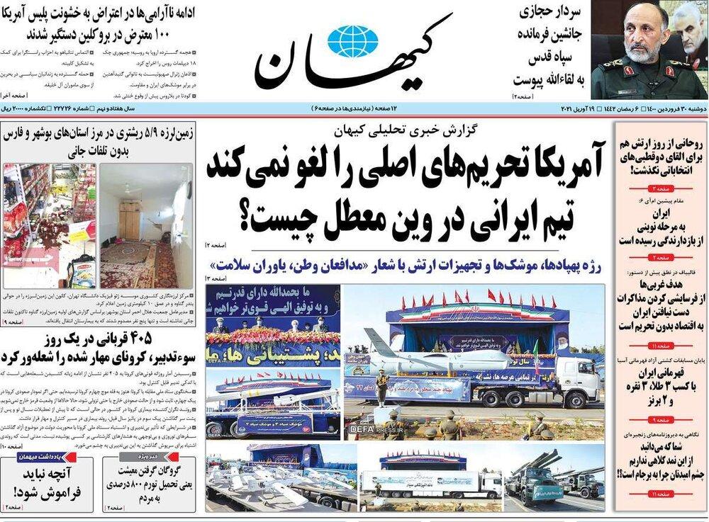 صفحه اول روزنامههای دوشنبه ۳۰ فروردین ۱۴۰۰