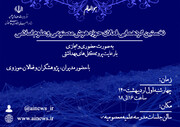 گردهمایی فعالان هوش مصنوعی و علوم اسلامی برگزار می شود