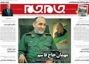 صفحه اول روزنامههای سه شنبه ۳۱ فروردین ۱۴۰۰