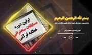 فیلم | اولین جشنواره خطابه قرآنی حوزه علمیه قزوین