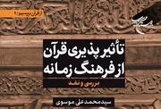 کتاب «تأثیرپذیری قرآن از فرهنگ زمانه» منتشر شد