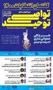 دوره آموزش مجازی «تواصی توحیدی» با موضوع گفتمان انتخابات ۱۴۰۰