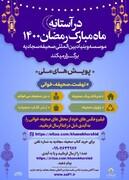 راه اندازی پویش های نهضت ملی صحیفه خوانی در ماه رمضان