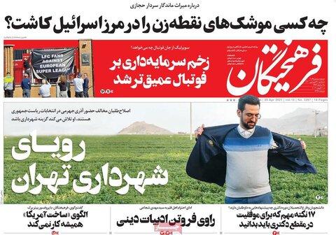 صفحه اول روزنامههای سه شنبه ۳1 فروردین ۱۴۰۰