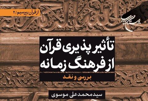انتشار کتاب تأثیرپذیری قرآن از فرهنگ زمانه