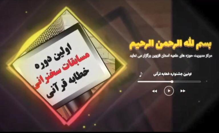 جشنواره خطابه قرآنی