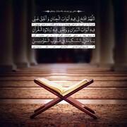 شرح دعای روز بیستم | آثار قرائت قرآن در منزل