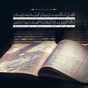 شرح دعای روز بیست و چهارم | مصادیق آزار و اذیت خداوند از نگاه قرآن