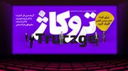 آغاز اکران مردمی آنلاین مستند تروکاژ / راز اظهارنظر های رادیکالِ سیاسی هنرمندان ایرانی در سال های اخیر چیست؟! تروکاژ پاسخ می دهد