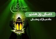 فیلم | دعای روز هشتم ماه مبارک رمضان از زبان حجت الاسلام نعمت الهی