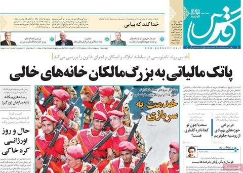 صفحه اول روزنامههای چهارشنبه 1 فروردین ۱۴۰۰