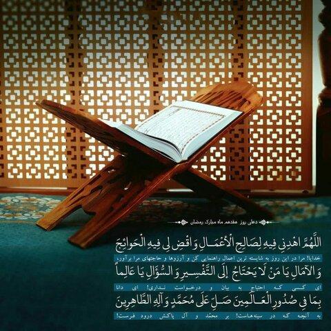 دعای روز هفدهم رمضان