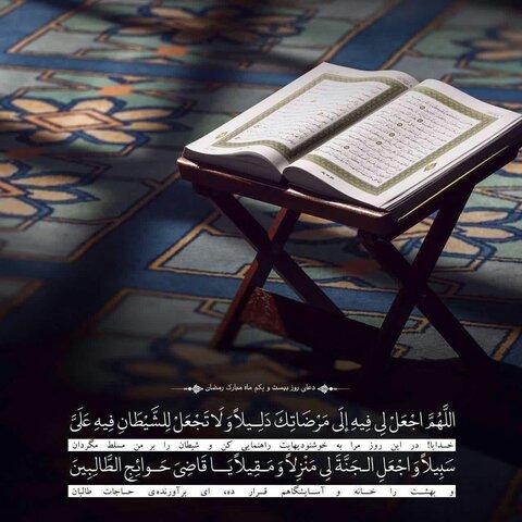 دعای روز بیست و یکم