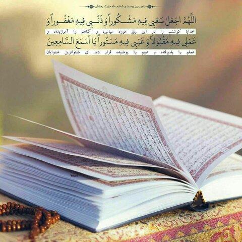 دعای روز بیست و ششم رمضان