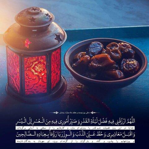 دعای روز بیست و هفتم رمضان