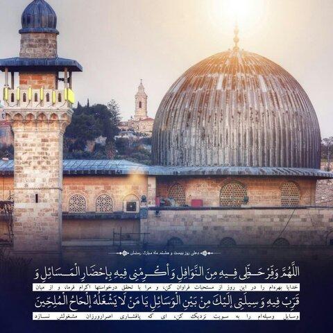 دعای روز بیست و هشتم رمضان