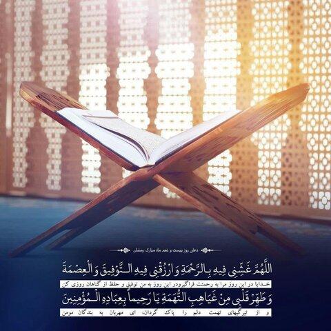 دعای روز بیست و نهم رمضان
