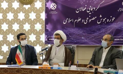 تصاویر/ گردهمایی فعالان حوزه هوش مصنوعی و علوم اسلامی