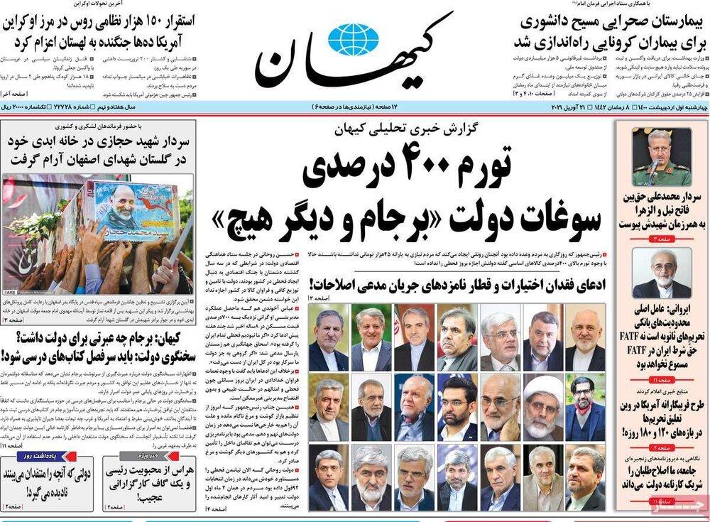 صفحه اول روزنامههای چهارشنبه ۱ اردیبهشت ۱۴۰۰