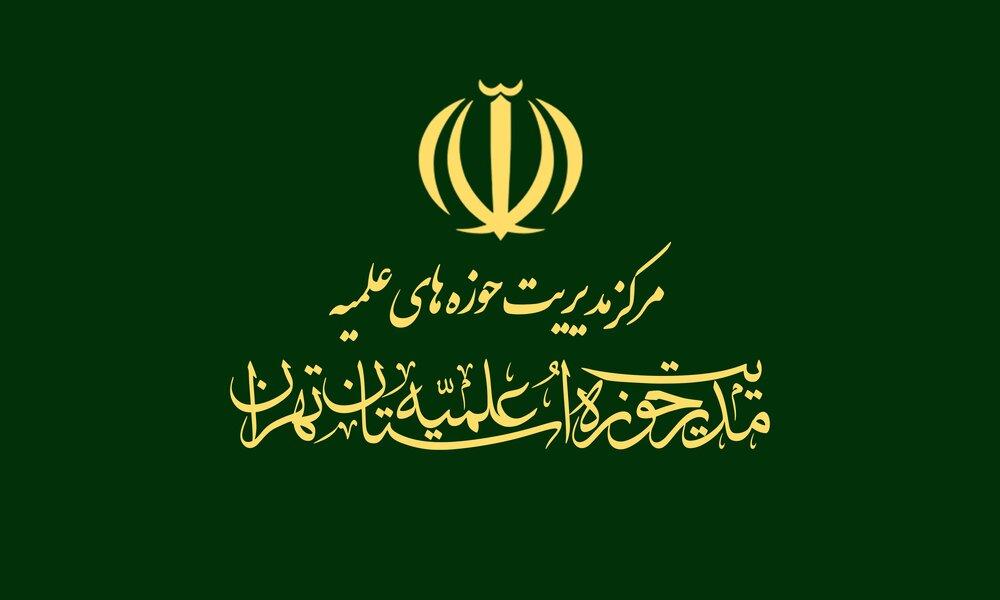 حوزه علمیه تهران
