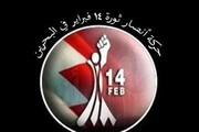 تسلیت جنبش یاران جوانان انقلاب بحرین به مناسبت عروج فاتح نبل و الزهراء