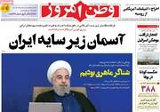 صفحه اول روزنامههای پنج شنبه ۲ اردیبهشت ۱۴۰۰
