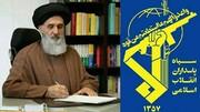 تبریک رئیس سازمان عقیدتی سیاسی وزارت دفاع به سپاه