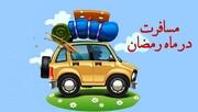 احکام رمضانیه | کثیرالسفر چگونه باید روزه بگیرد؟