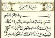 علل سقوط حکومت ها از منظر قرآن