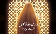 فیلم| نمایشگاه مجازی کتاب در سالروز وفات حضرت خدیجه کبری(س)