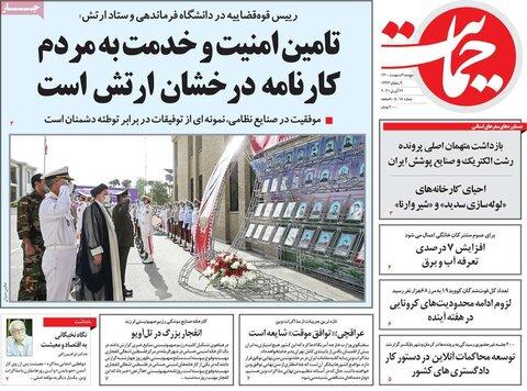 صفحه اول روزنامههای پنج شنبه 2 اردیبهشت ۱۴۰۰