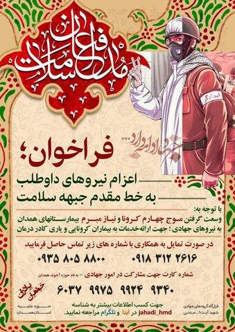 قرارگاه شهید مدنی همدان