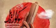 اختتامیه کنگره ملی شعر آئینی «سوگواره ایل» در یاسوج برگزار میشود