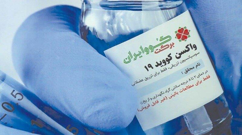 واکسن کُوو ایران برکت