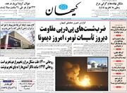 صفحه اول روزنامههای شنبه ۴ اردیبهشت ۱۴۰۰