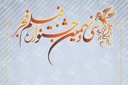 انتخاب فیلم های قرآنی جشنوارۀ فجر
