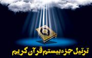 """صوت   ترتیل جزء بیستم قرآن کریم توسط""""حامد شاکرنژاد"""""""
