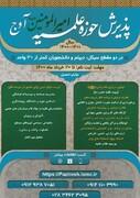 پذیرش مدرسه علمیه امیرالمؤمنین(ع)آوج/ مهلت ثبت نام تا ۲۰ خرداد