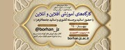 تمدید مهلت ثبت نام در دورههای مجازی کوتاه مدت معارف اسلامی